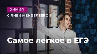 САМОЕ ЛЕГКОЕ В ЕГЭ | ЕГЭ Химия | Лия Менделеева