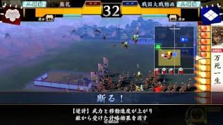 【戦国大戦】万死炯眼VS劫火の決意鬼柴田【Ver2.01C】