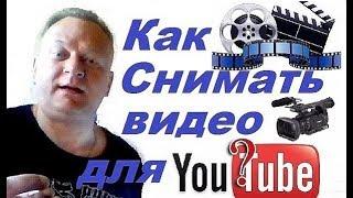 Как снимать видео  для YouTube Советы новичкам