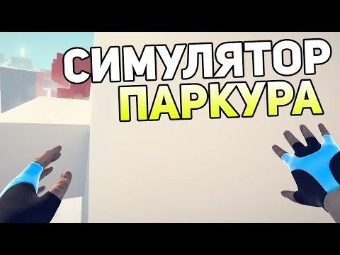 Welkin Road — СИМУЛЯТОР ПАРКУРА!
