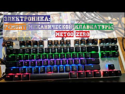 Электроника: Ремонт механической клавиатуры Metoo Zero