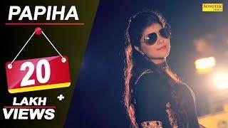 Raju Punjabi & Vijay Varma - Papiha || Pardeep Boora & Pooja Hooda || Latest Haryanvi Song  2017