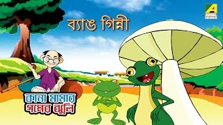 Kana Mamar Gapper Jhuli | Byang Ginni । Bangla Cartoon Video