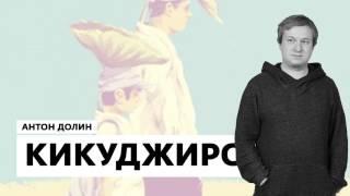 """Антон Долин о фильме """"Кикуджиро""""- 100 лучших фильмов ХХ века"""