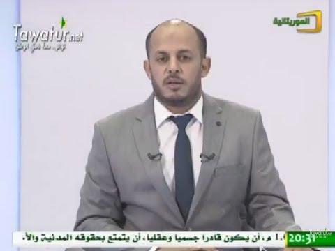 نشرة أخبار قناة الموريتانية 05-07-2017- أحمدو ولد الشريف المختار