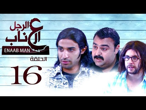 مسلسل الرجل العناب حلقة 16 HD كاملة