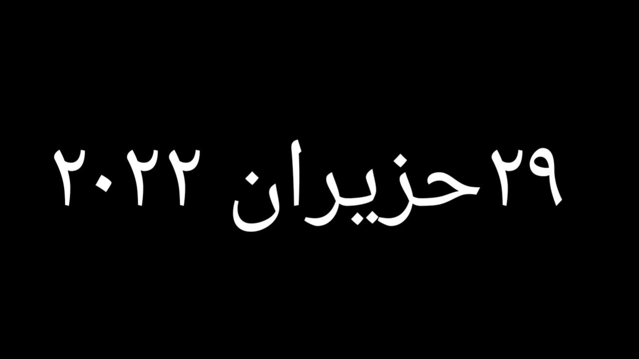خليفه الله المهدي في حساب الجمل