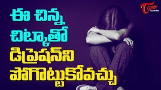 Tips To Overcome Depression | Health Tips in Telugu