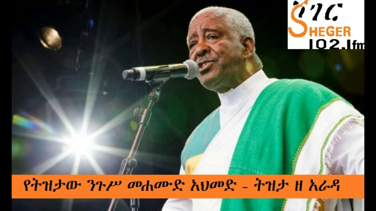 Sheger FM 102.1 ትዝታ ዘ አራዳ: Mahmoud Ahmed The King of Tizita -  የትዝታው ንጉሥ መሐሙድ አህመድ