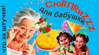Сюрприз /!!!  ПОДАРОК  для бабушки НА ЮБИЛЕЙ От  ВНУЧЕК дети САМИ ПЕКУТ ТОРТ: яйцо вдребезги о стол!(Сюрприз /!!! ПОДАРОК для бабушки НА ЮБИЛЕЙ От ВНУЧЕК дети САМИ ПЕКУТ ТОРТ: яйцо вдребезги о стол! САМЫЙ..., 2016-12-01T23:36:30.000Z)