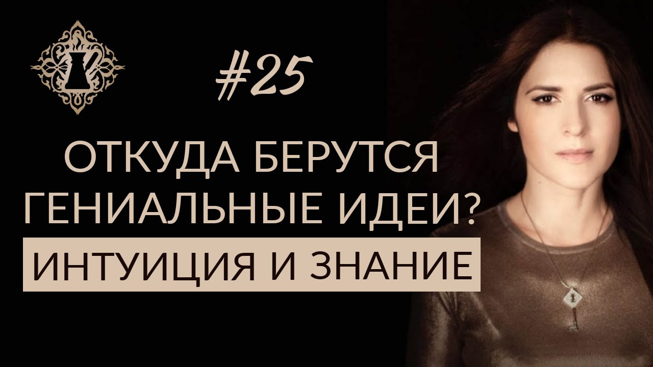 ОТКУДА БЕРУТСЯ ГЕНИАЛЬНЫЕ ИДЕИ? Интуиция и знание.  Ада кофе #25