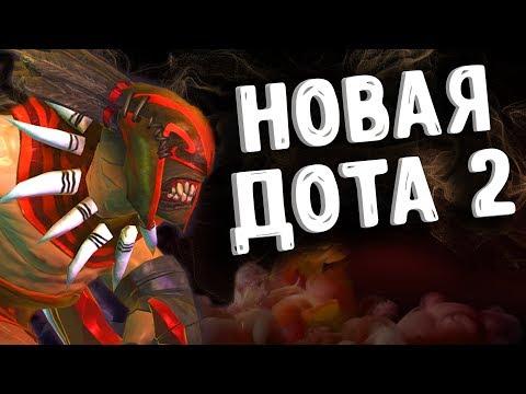 НОВАЯ ДОТА 2 SAVE THE KEEPER - BLOODSEEKER DOTA 2
