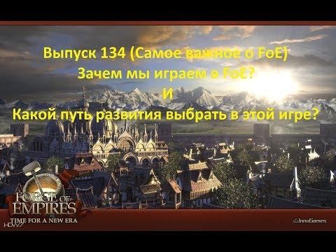 Forge Of Empires Выпуск 134 (Зачем мы играем в фое и какой путь развития выбрать?)