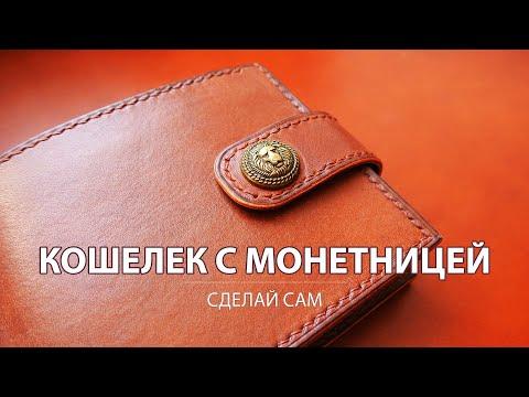 Кошелек с монетницей своими руками. Мужской кошелек с карманом для монет. Бесплатная выкройка