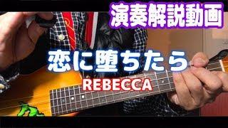 久しぶりに演奏解説動画を作ってみました。レベッカ17年ぶりの新曲「恋...