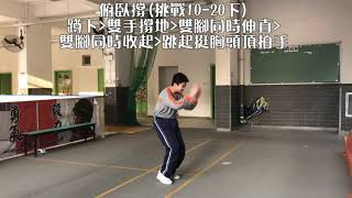Publication Date: 2019-05-30 | Video Title: 體能大挑戰 -- [06] 俯卧撐