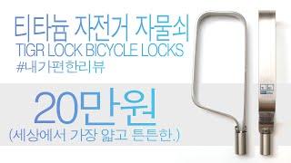 티타늄 자전거 자물쇠 가장 튼튼하고 아름답다. 티기어 …