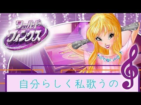 ワールド・オブ・ウィンクス: 自分らしく私歌うの 『日本語』