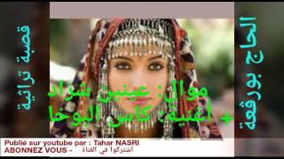 """ڨصبة عتيقة - الحاج بورڨعة - موال """"عينين شرّاد"""" + أغنية """"كاس البوخا"""""""