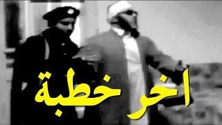 اخر خطب الشيخ كشك التي تحدي فيها السادات وامر بعدها بأعتقال الشيخ