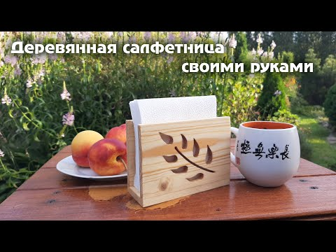 Салфетницы из дерева своими руками фото