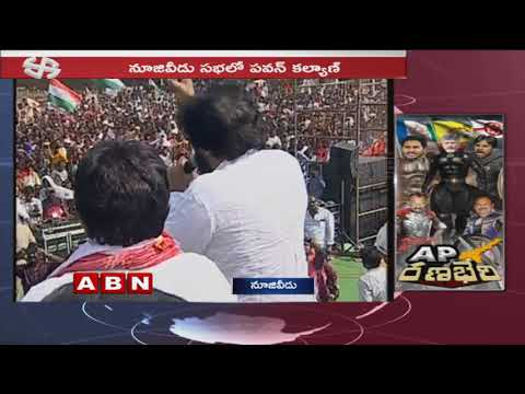 Pawan Kalyan Speech at Nuzvid Public meeting |  AP Elections 2019 | ABN Telugu