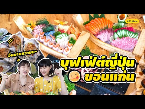 บุฟเฟ่ต์อาหารญี่ปุ่นน้องใหม่เมืองขอนแก่น (2021)