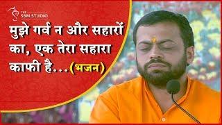 मुझे गर्व न और सहारों का, एक तेरा सहारा काफी है…  भजन | HD | Shri Sureshanandji