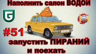 Сериал Печалька #51 Наполнить салон МАШИНЫ ВОДОЙ, запустить ПИРАНИЙ и поехать!!!!)))