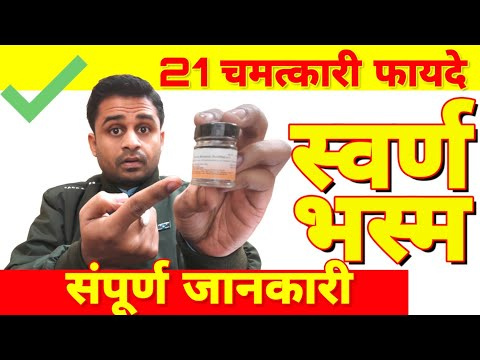 स्वर्ण भस्म के 21 चमत्कारी फायदे..।। 21 Amazing Benefits Of Swarn Bhasma