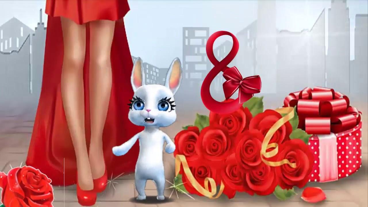 образом, поздравление зайки с 8 марта анимация того как