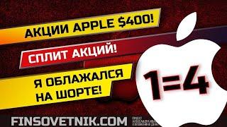 Акции Apple выше 400 Сплит акций Я облажался на шорте