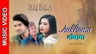 Aakhama - New Nepali Song 2019 || Jhalak Bibas || Ft. Deepak, Nomita, Dinesh, Sabina