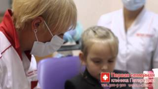 Детская стоматология в Первой семейной клинике(, 2012-11-28T08:41:07.000Z)