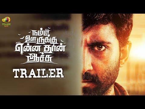 Namma Oorukku Ennadhan Achu Tamil Movie Trailer | Master Mahendran | Miyasree Sowmya | Srikanth Deva