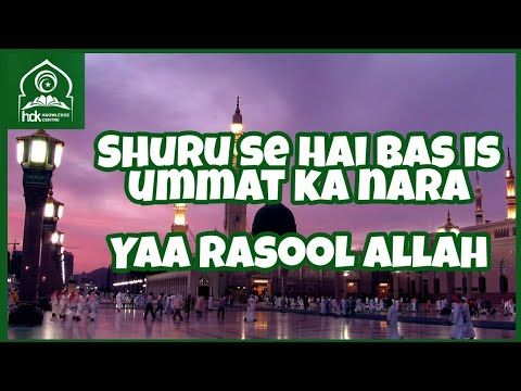 Shuru se hai bas is ummat ka nara | Naat Sharif Lyrics