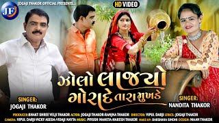 Zolo Lajayo Gorade Tara Mukhde - Jogaji Thakor New Song   Nandita Thakor Hd Video Song 2021