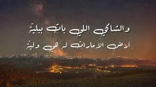 ArRaZi - عيال زايد (Official Lyrics Video)