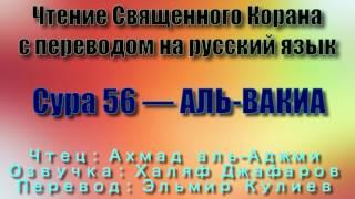 Сура 56 — АЛЬ ВАКИА - Ахмад аль-Аджми (с переводом)