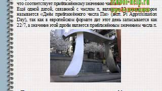 Презентация Круг и окружность