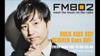 ROCK KIDS 802  OCHIKEN Goes ON!! 22時台2017 07 04トーク