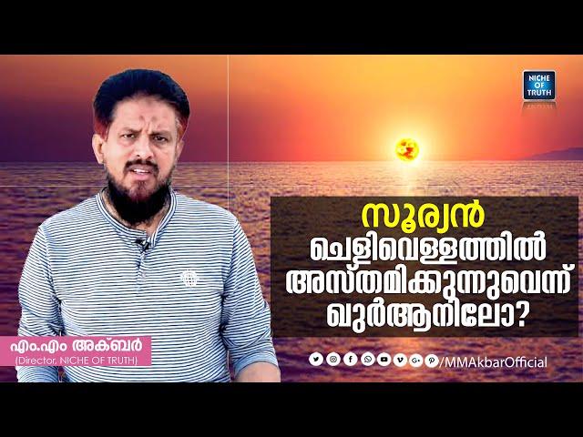 സൂര്യൻ ചെളിവെള്ളത്തിൽ അസ്തമിക്കുന്നുവെന്ന് ഖുർആനിലോ? MM Akbar   Does the sunset in murky water?