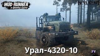 Spintires Mudrunner: Урал-4320-10 [v.13.12.17]