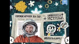 Для детей. Кто такой Юрий Гагарин? День Космонавтики.