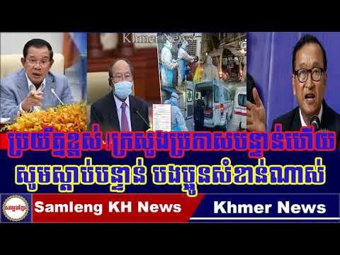 RFA Khmer Radio News, Khmer Political News, 18 June 2021, Samleng News