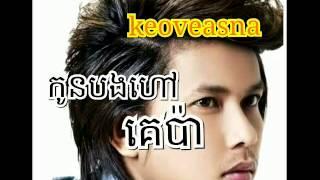 keo veasna ក នបងហ គ ប sunday khmer new songs 2015 2016