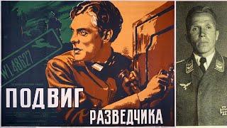 Советские разведчики-диверсанты Второй Мировой войны