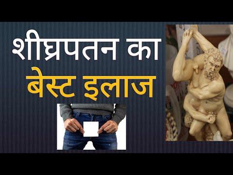 Premature Ejaculation Treatment (PME) in Hindi, शीघ्रपतन का इलाज :Dr Ashish Mittal