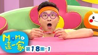 momo親子台 |【討厭的星期一】momo這一家 S1 _ EP18 - 1【官方HD網路版】第一季 第18集 - 1 thumbnail