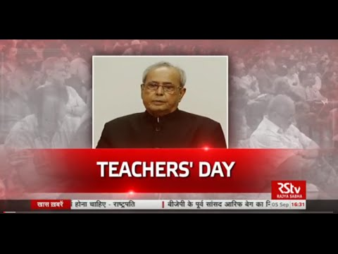 Presidents of India's Special Lecture on Teacher Day